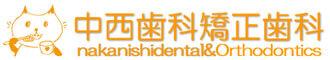中西歯科矯正歯科|0897-32-2432|愛媛県新居浜市中須賀町